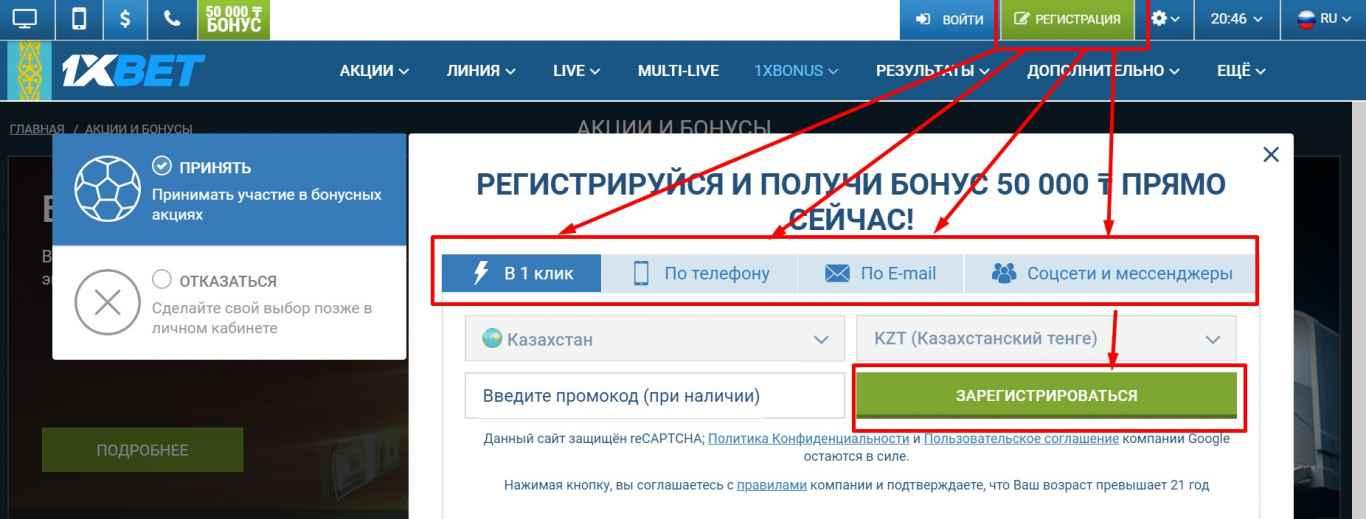 Букмекерская контора 1xBet официальный сайт регистрация — 4 способа