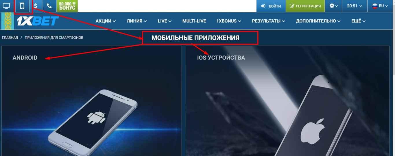 1xbet онлайн мобильная версия